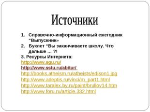 """Справочно-информационный ежегодник """"Выпускник» 2. Буклет """"Вы заканчиваете шко"""