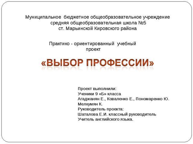 Проект выполнили: Ученики 9 «Б» класса Агаджанян Е., Коваленко Е., Пономаренк...