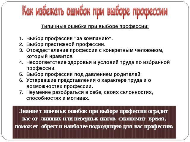 """Типичные ошибки при выборе профессии: Выбор профессии """"за компанию"""". Выбор пр..."""
