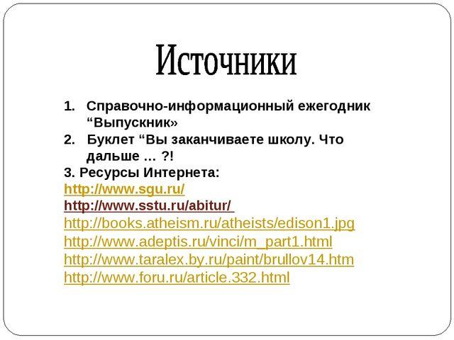 """Справочно-информационный ежегодник """"Выпускник» 2. Буклет """"Вы заканчиваете шко..."""
