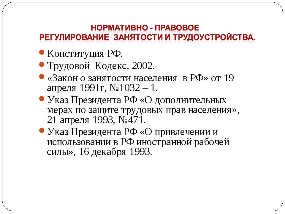 Конституция РФ. Трудовой Кодекс, 2002. «Закон о занятости населения в РФ» от...