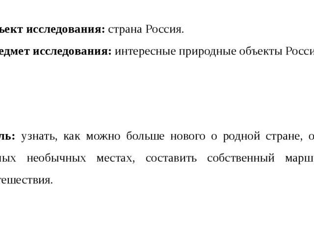 Объект исследования: страна Россия. Предмет исследования: интересные природны...