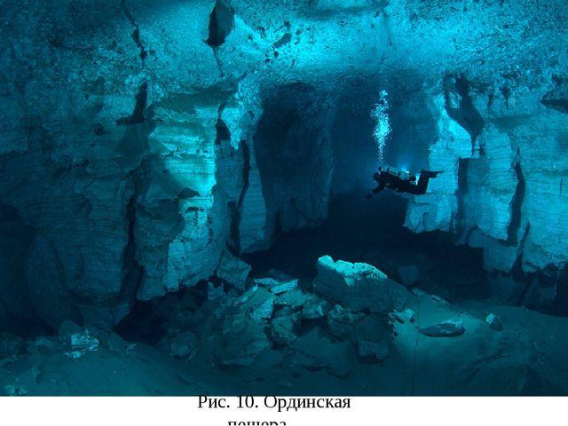 Рис. 10. Ординская пещера.