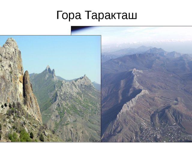 Гора Таракташ
