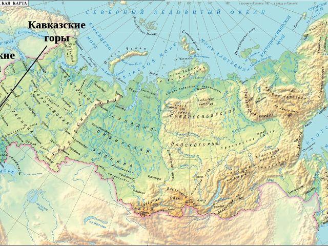 Крымские горы Кавказские горы