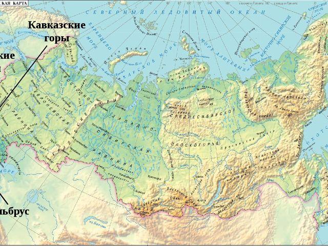 Крымские горы Кавказские горы Эльбрус