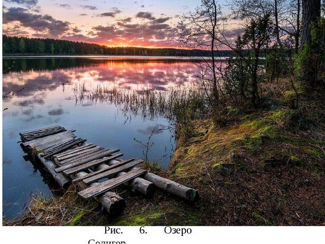 Рис. 6. Озеро Селигер.