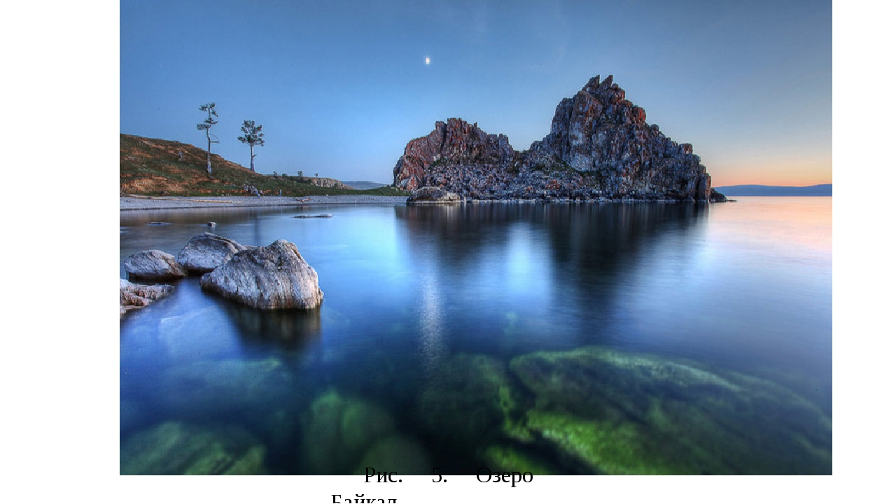 Рис. 5. Озеро Байкал.