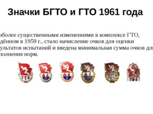 Значки БГТО иГТО 1961года Наиболее существенными изменениями вкомплексе Г