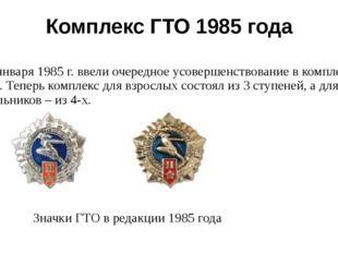 Комплекс ГТО 1985 года С 1января 1985г. ввели очередное усовершенствование