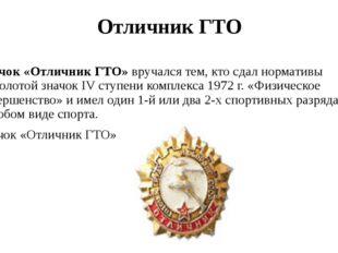 Отличник ГТО Значок «Отличник ГТО»вручался тем, кто сдал нормативы назолото