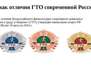Знак отличия ГТО современной России Знак отличия Всероссийского физкультурно-