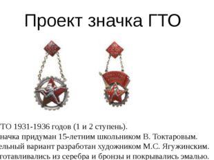 Проект значка ГТО   Значки ГТО 1931-1936годо