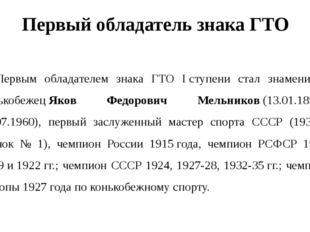 Первый обладатель знака ГТО Первым обладателем знака ГТО Iступени стал знам