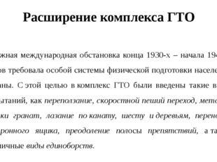 Расширение комплекса ГТО Сложная международная обстановка конца 1930-х – нача
