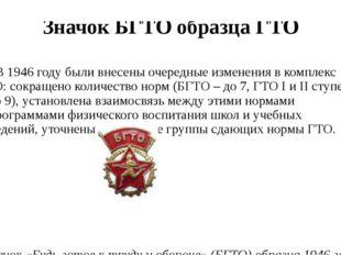 Значок БГТО образца ГТО В 1946году были внесены очередные изменения вкомпл