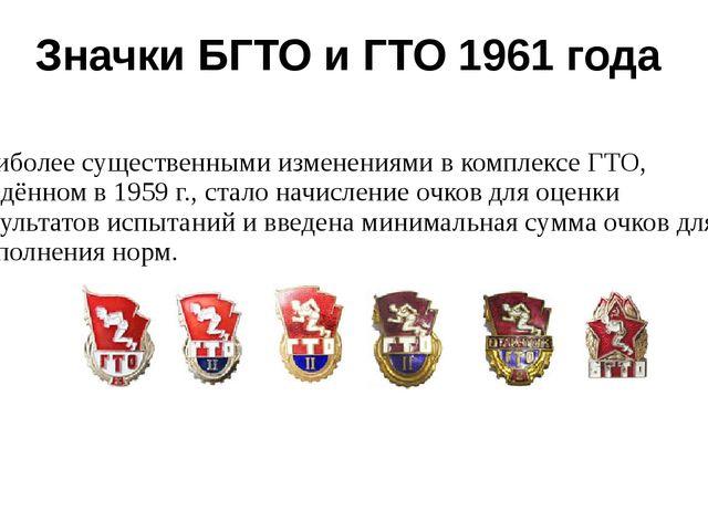 Значки БГТО иГТО 1961года Наиболее существенными изменениями вкомплексе Г...