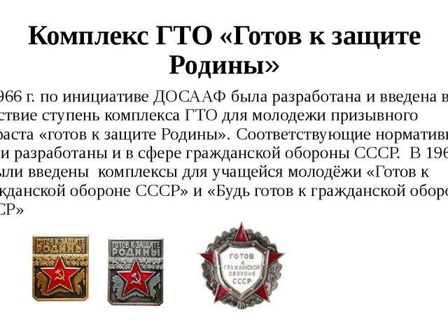 Комплекс ГТО «Готов к защите Родины» В 1966 г. по инициативе ДОСААФ была разр...
