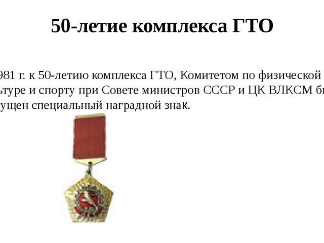50-летие комплекса ГТО В 1981г. к50-летию комплекса ГТО, Комитетом пофизич...