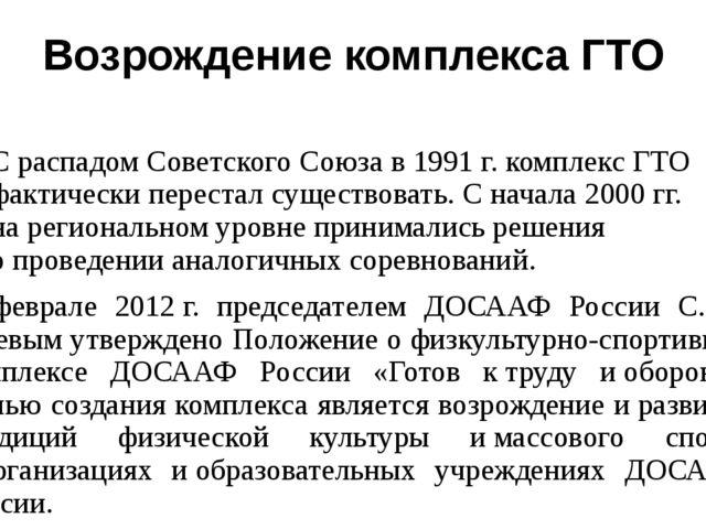 Возрождение комплекса ГТО С распадом Советского Союза в1991г. комплекс ГТО...