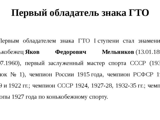 Первый обладатель знака ГТО Первым обладателем знака ГТО Iступени стал знам...