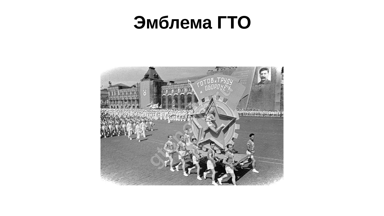 Эмблема ГТО