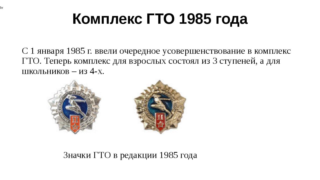 Комплекс ГТО 1985 года С 1января 1985г. ввели очередное усовершенствование...
