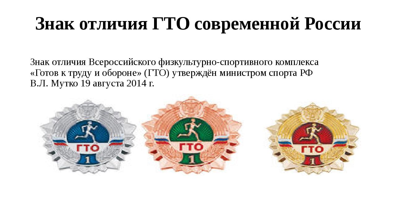 Знак отличия ГТО современной России Знак отличия Всероссийского физкультурно-...