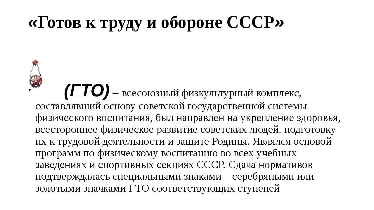 «Готов ктруду иобороне СССР» (ГТО)– всесоюзный физкультурный комплекс, сос...