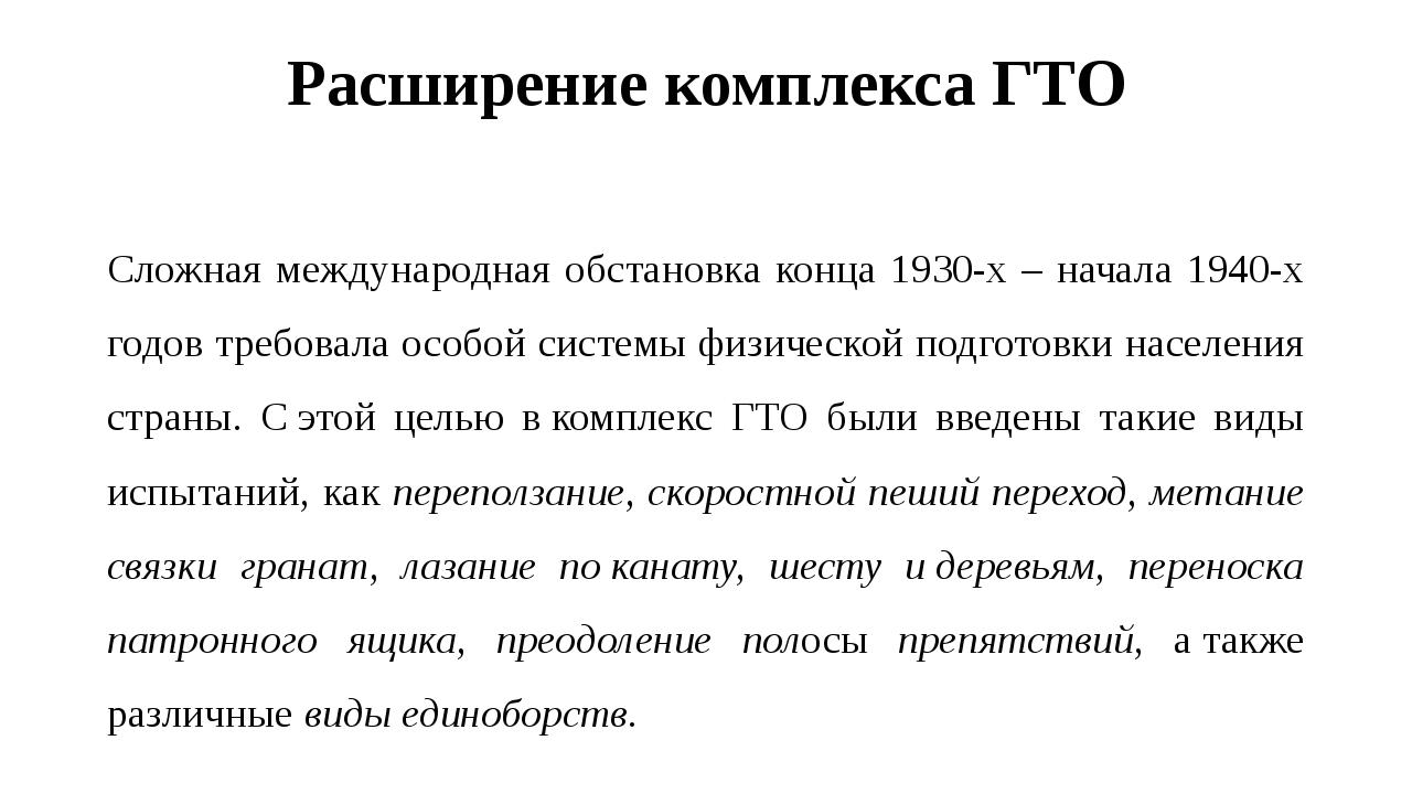 Расширение комплекса ГТО Сложная международная обстановка конца 1930-х – нача...