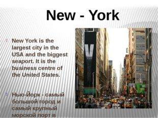 New York is the largest city in the USA and the biggest seaport. It is the b