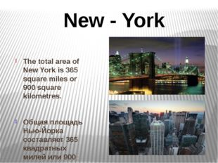 The total area of New York is 365 square miles or 900 square kilometres. Общ