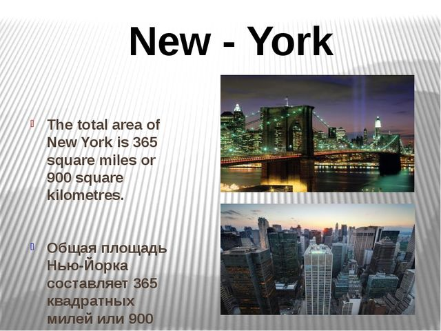 The total area of New York is 365 square miles or 900 square kilometres. Общ...