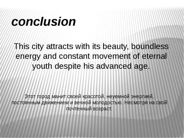 conclusion Этот город манит своей красотой, неуемной энергией, постоянным дви...