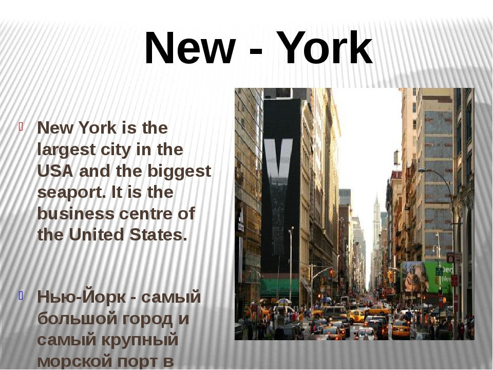 New York is the largest city in the USA and the biggest seaport. It is the b...