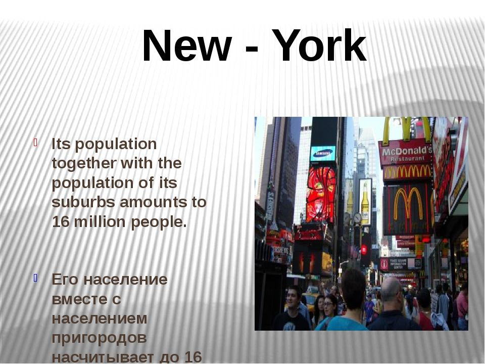 Its population together with the population of its suburbs amounts to 16 mil...