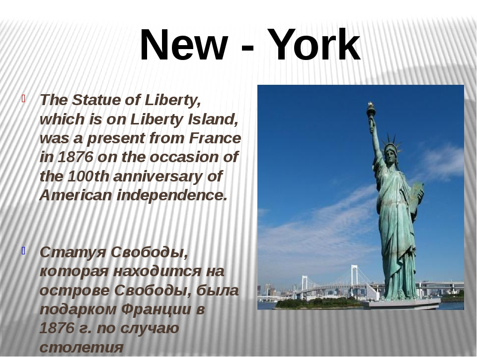 The Statue of Liberty, which is on Liberty Island, was a present from France...