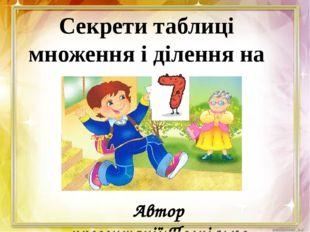 Автор презентації:Поспілько Тамара Валеріївна , вчитель початкових класів Сек