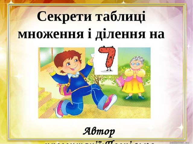 Автор презентації:Поспілько Тамара Валеріївна , вчитель початкових класів Сек...