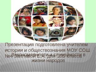 Закономерности и случайности в жизни народов Презентация подготовлена учителе