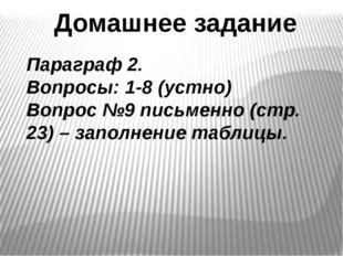 Домашнее задание Параграф 2. Вопросы: 1-8 (устно) Вопрос №9 письменно (стр. 2