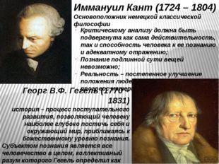 Иммануил Кант (1724 – 1804) Основоположник немецкой классической философии Кр