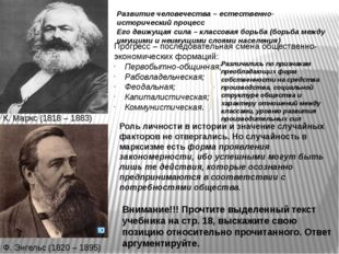 К. Маркс (1818 – 1883) Ф. Энгельс (1820 – 1895) Развитие человечества – естес