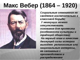 Макс Вебер (1864 – 1920) Социальные отношения не сводятся исключительно к кла