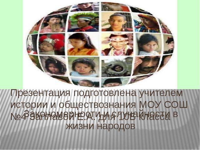 Закономерности и случайности в жизни народов Презентация подготовлена учителе...