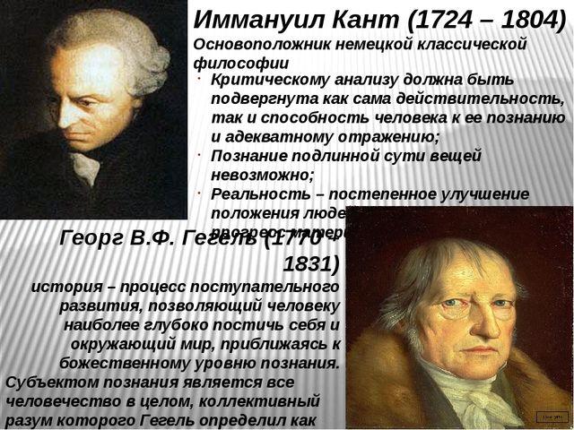 Иммануил Кант (1724 – 1804) Основоположник немецкой классической философии Кр...