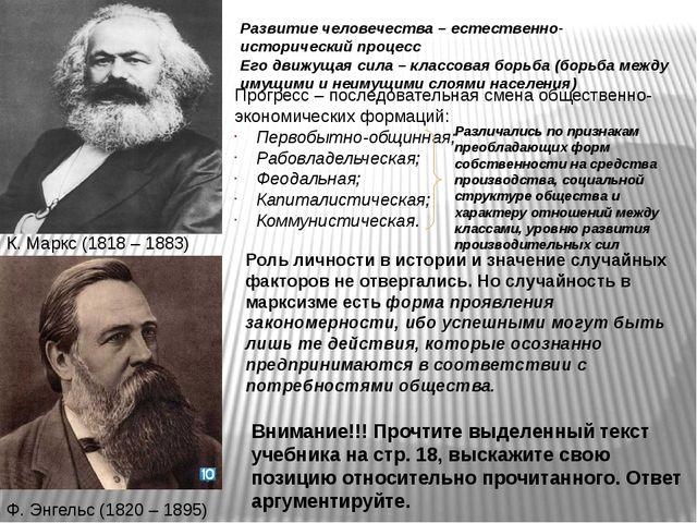 К. Маркс (1818 – 1883) Ф. Энгельс (1820 – 1895) Развитие человечества – естес...