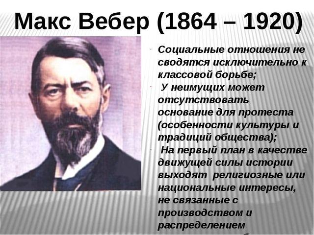 Макс Вебер (1864 – 1920) Социальные отношения не сводятся исключительно к кла...