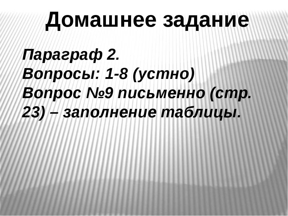 Домашнее задание Параграф 2. Вопросы: 1-8 (устно) Вопрос №9 письменно (стр. 2...