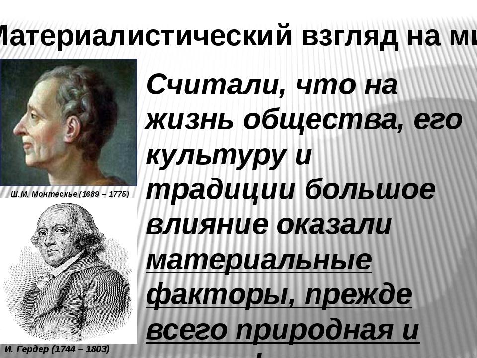 Материалистический взгляд на мир Ш.М. Монтескье (1689 – 1775) И. Гердер (1744...
